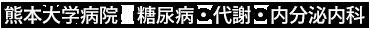 熊本大学病院 代謝・内分泌内科