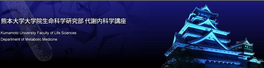 熊本大学大学院生命科学研究部 代謝内科学講座