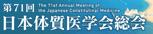 第70回日本体質医学会総会